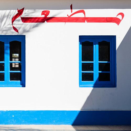 20071102_Tunesien_432+